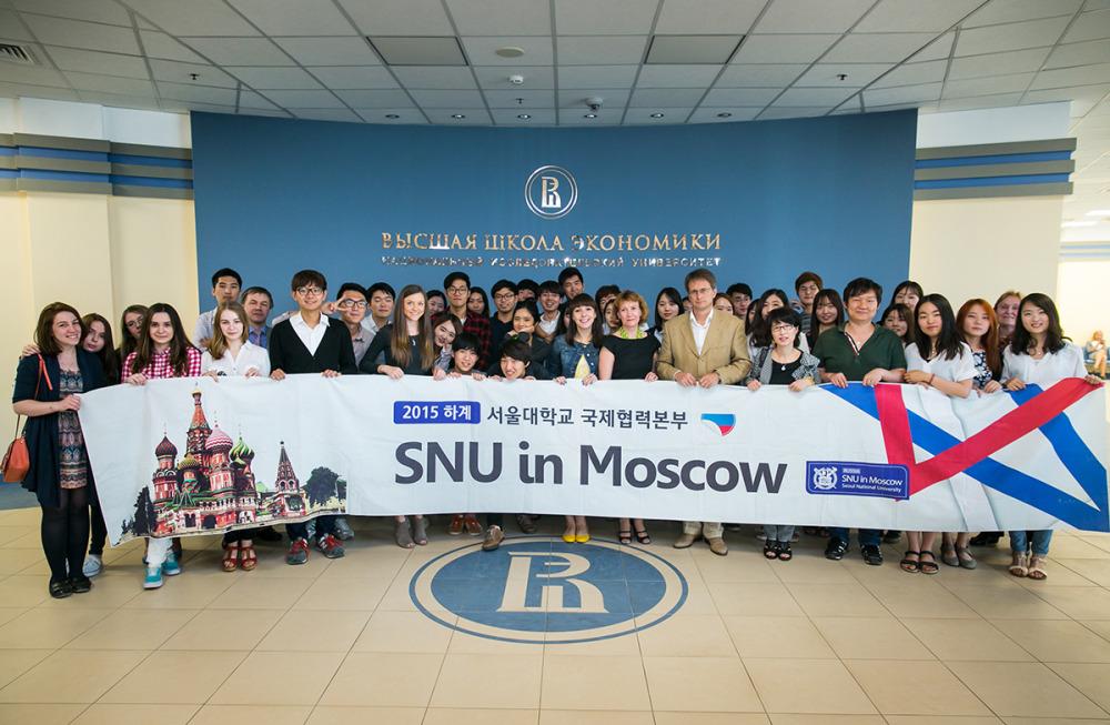 Сеульский национальный университет  Seoul National University